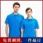 物美超市翻领短袖定制工作服t恤刻字刺绣统一服装团体服团队旅游
